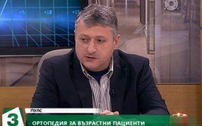 Ортопедия за възрастни пациенти; д-р Орлин Филипов – ортопед